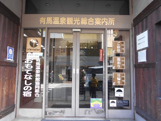 Arima Onsen Information Center