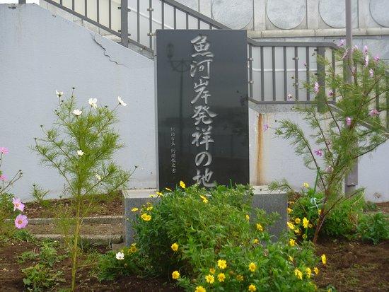 Uogashi Hassho no Ji Monument