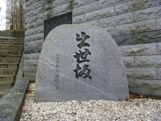Monument Of Shussezaka