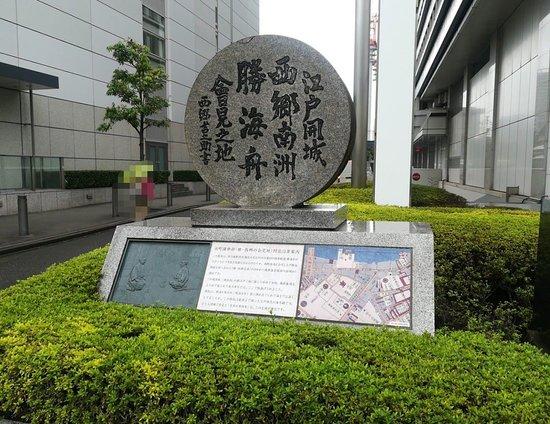 Satsuma Remains of Old Samurai Residences
