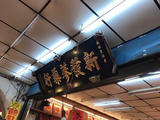 Xin Fa Cen Yao Hang