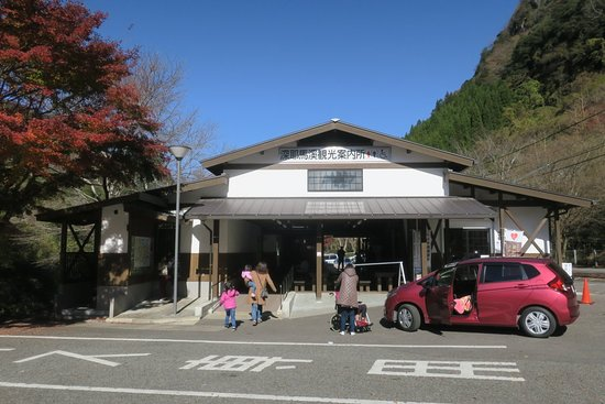 Shinyabakei Tourist Information Center