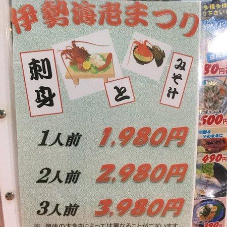 Nanamangoku: 七万石