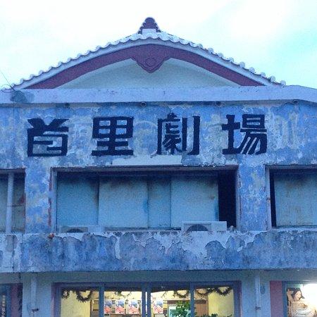Shuri Theater