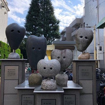 Setagaya Nodai Street
