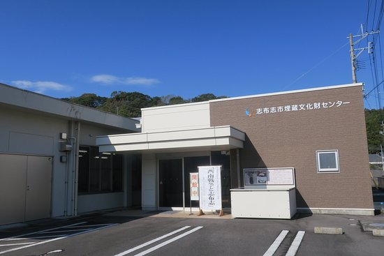 Shibushi City Buried Cultural Property Center