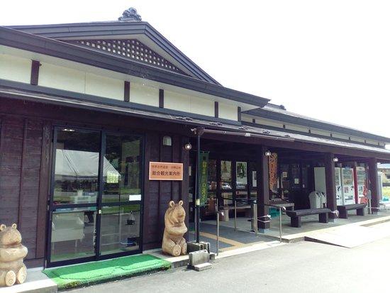 Shirakami Sanchi Mori no Eki
