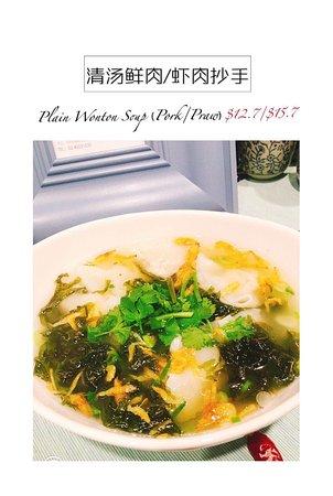 plain wonton soup