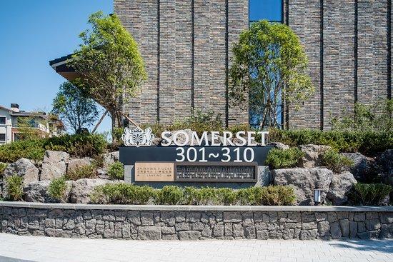 탐모라 수영장 - Изображение Somerset Jeju Shinhwa World, Остров Чеджу