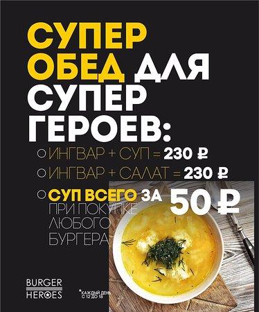 Всегда вкусный обед с 12.00 до 18.00))