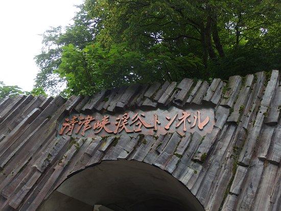 Tokamachi, Giappone: 入り口