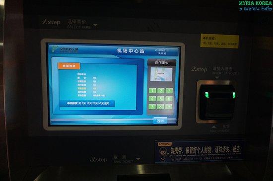Subway Kunming: 매수를 확인한 후 금액을 넣는다.