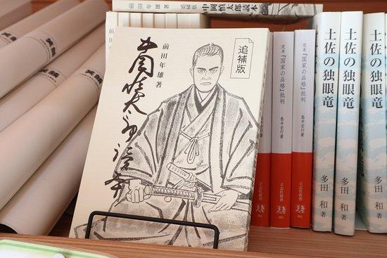 Shintaro Nakaoka Sensei Kenshokai: 中岡慎太郎を学ぶ「最初の一歩」といえる本。 大人から子供まで、幅広い層にやさしい、わかりやすい読本です。