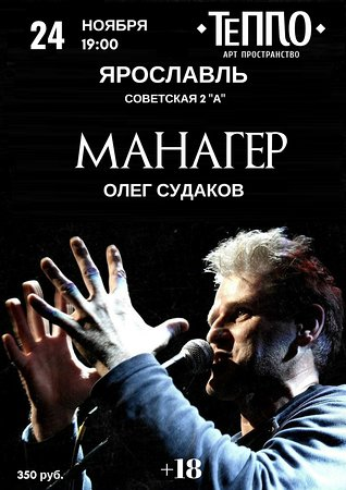 "Олег ""МАНАГЕР ""Судаков - один из ярчайших представителей сибирского андеграунда."