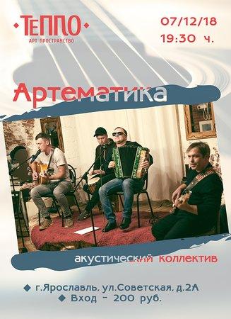 Ярославская очень позитивная группа. Зажигательные и веселые песни.