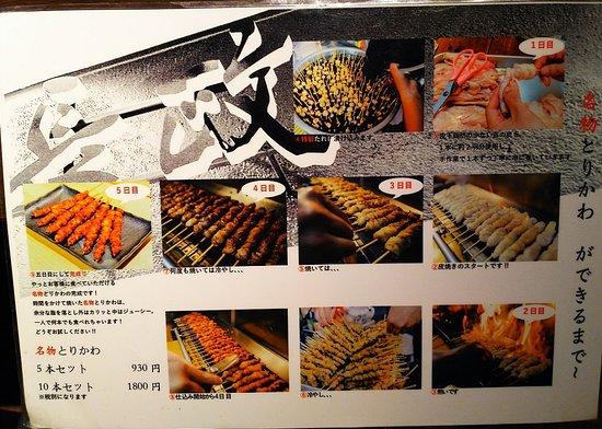 Hakata Torikawa Nagamasa Kanda: とりかわ写真
