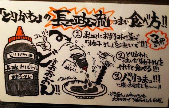 Hakata Torikawa Nagamasa Kanda: とりかわ食べ方