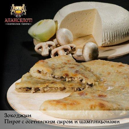 Пирог с осетинским сыром и шампиньонами - Зокоджын