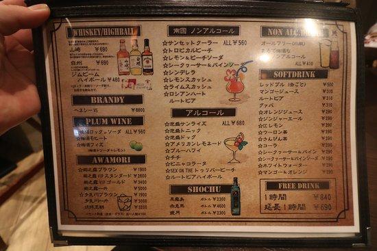 1時間840円で、カクテルを含めた50種類飲み放題。