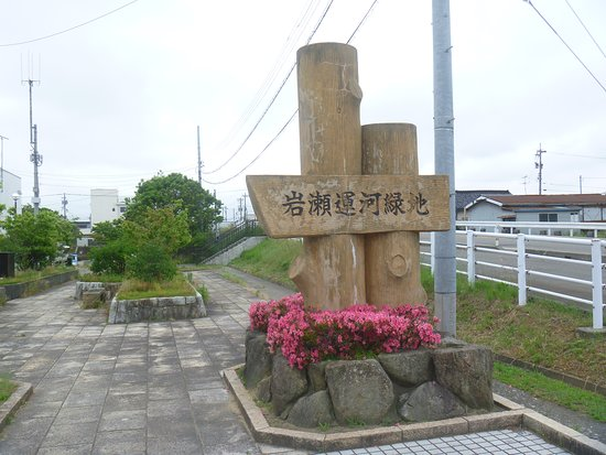 Iwase Canal