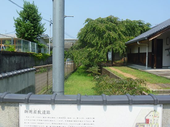 The Site of Kyomachi Goyo Yashiki