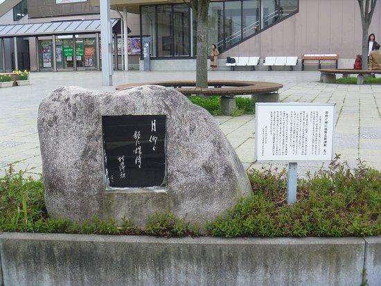 Tomoji Ishizuka Monument