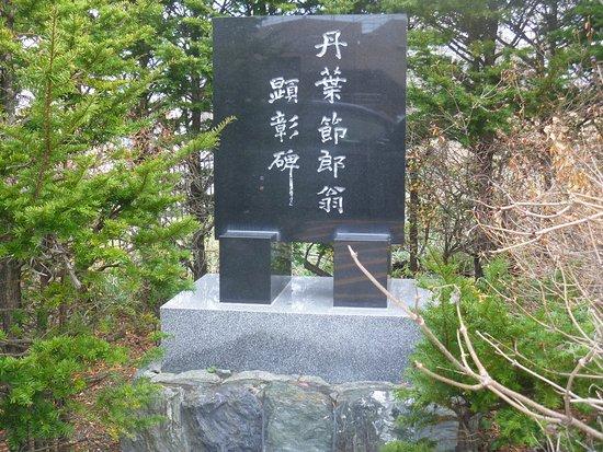 Tamba Setsuro Kensho Monument