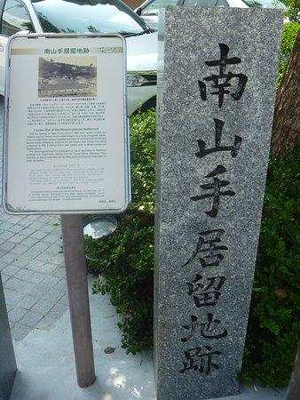 Minamiyamate Kyoryuchiato Monument