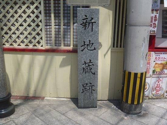 Shinjizoato Monument