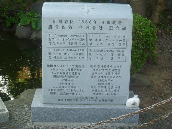 ‪Monument from Korea‬