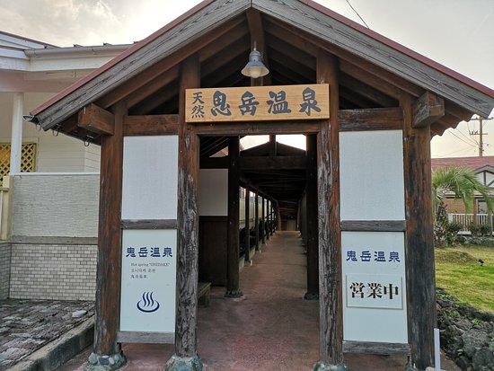 Onidake Onsen