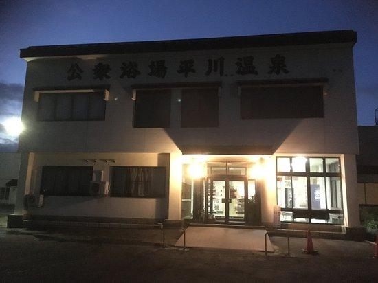 Hirakawa Onsen