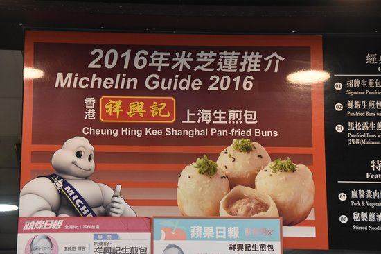 Cheung Hing Kee Shanghai Pan-fried Buns Lock Road: Michelin Guide