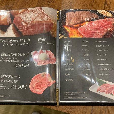京都ホルモン 梅しん 烏丸本店