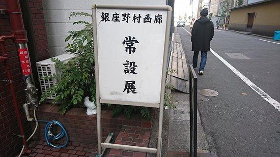 Ginza Nomura Gallery