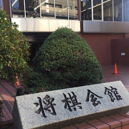 Shogi Hall