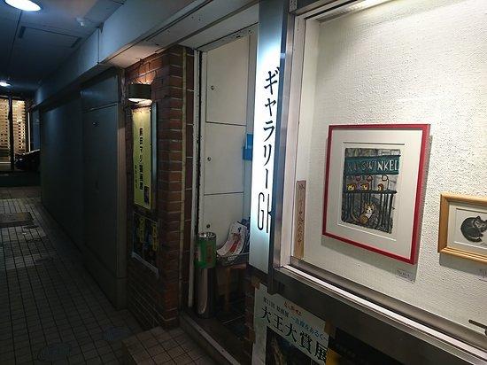 Gallery Gk