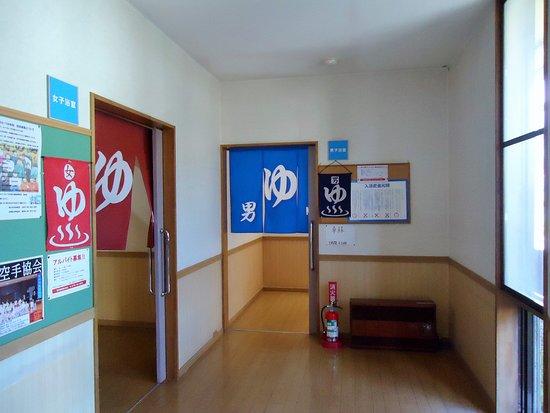 Misawa Airport Onsen