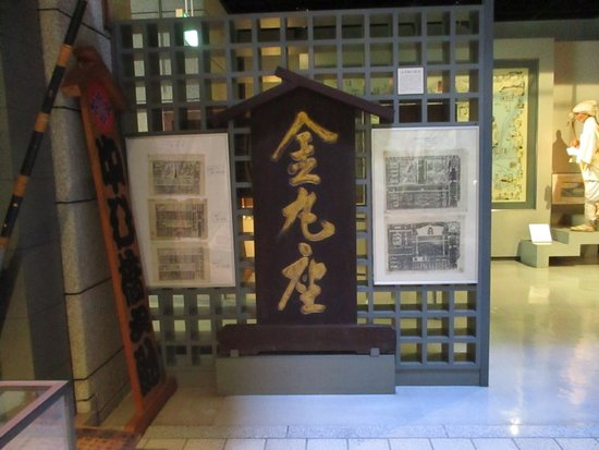 Kotohira Municipal Historic Museum: 金看板