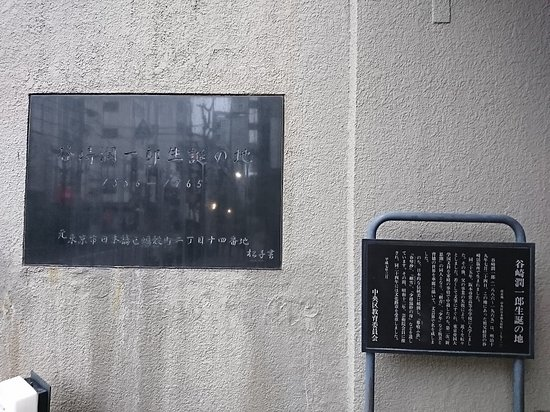 Birthplace of Junichiro Tanizaki