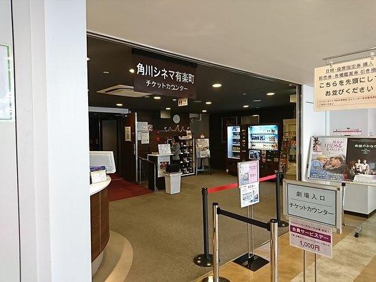 Kadokawa Cinema Yurakucho