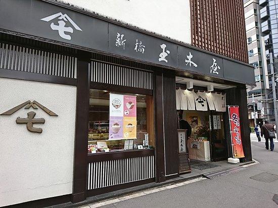 Shimbashi Tamakiya Shimbashi Honten