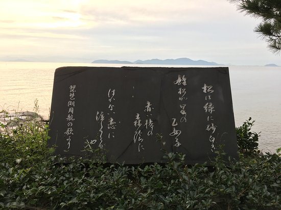 Biwa Lake Otsuka: ホテル目の前には「琵琶湖周航歌」の碑が立ってました