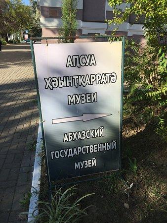 Abkhazia State Museum