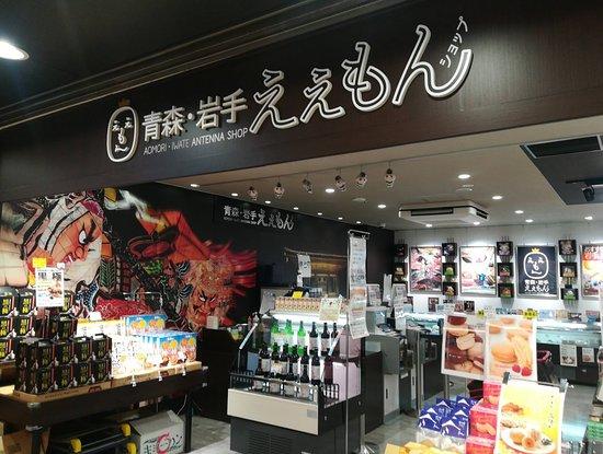 Aomori Iwate Emon Shop