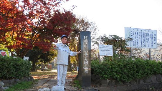 Kano River Memorial Park