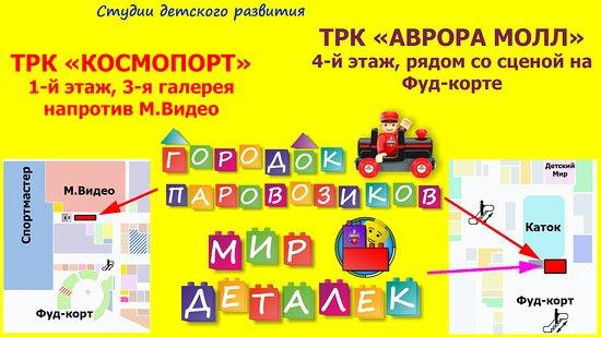 Gorodok Parovozikov