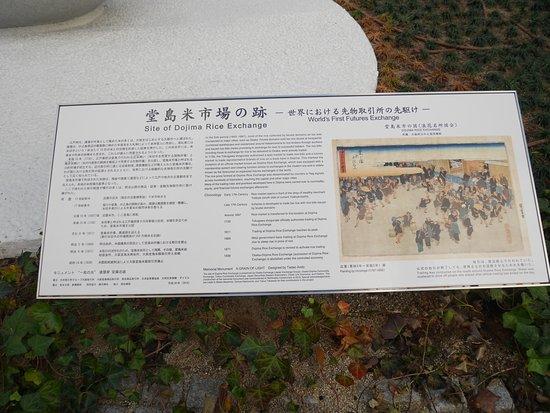Dojima Rice Marketplace Remains: 市場跡の解説