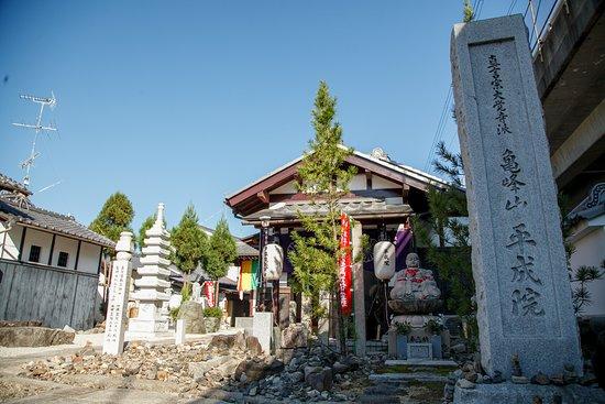 Ukyo, Japan: 亀峰山 平成院