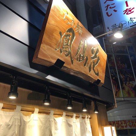 Ramen Fusenka: らぁ麺鳳仙花